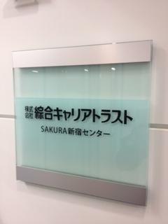 SAKURA新宿センター